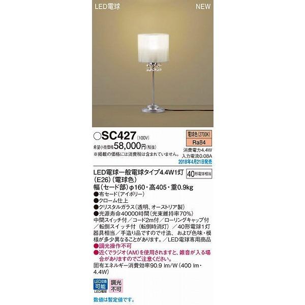 照明器具 おしゃれ パナソニック スタンド LED(電球色) SC427