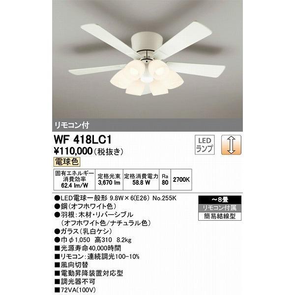 オーデリック シーリングファン LED(電球色) WF418LC1