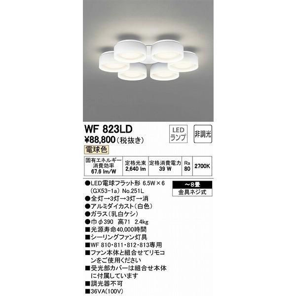 オーデリック シーリングファン専用シャンデリア シーリングファン専用シャンデリア LED(電球色) WF823LD