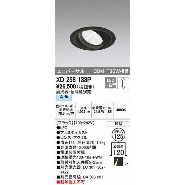 オーデリック ユニバーサルダウンライト LED(白色) XD258138P