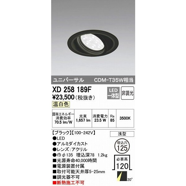 オーデリック ユニバーサルダウンライト LED(温白色) XD258189F