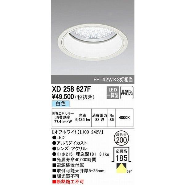 オーデリック オーデリック ダウンライト LED(白色) XD258627F