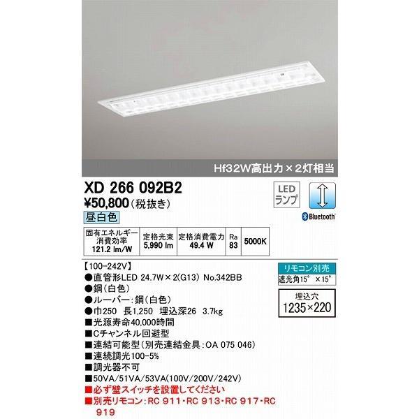 オーデリック 埋込ベースライト LED(昼白色) XD266092B2