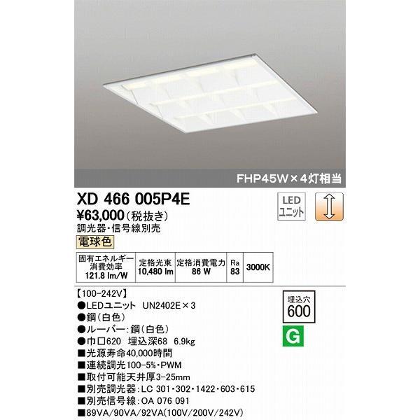 オーデリック 埋込スクエアベースライト LED(電球色) XD466005P4E