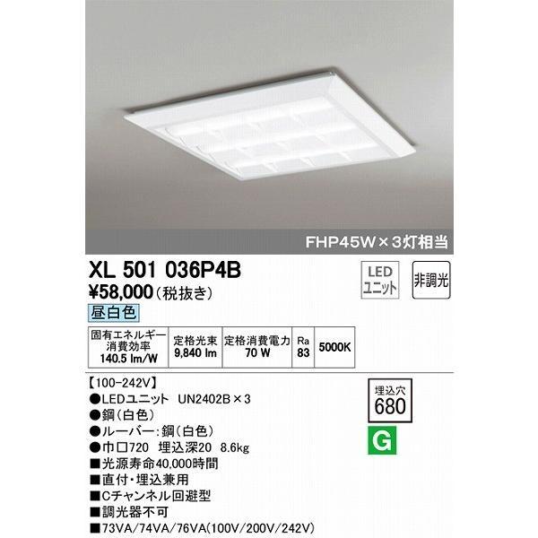 オーデリック スクエアベースライト スクエアベースライト LED(昼白色) XL501036P4B