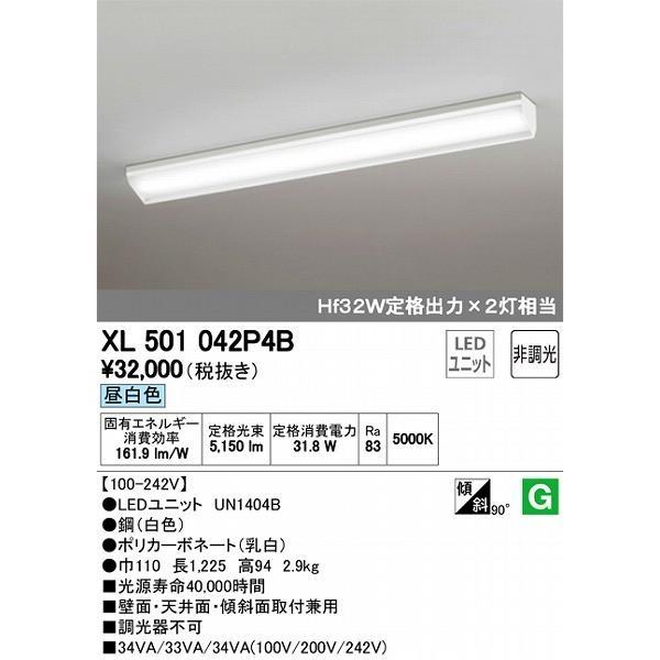 オーデリック ベースライト LED(昼白色) XL501042P4B