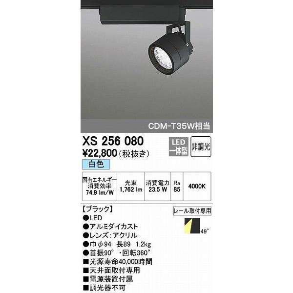 オーデリック レール用スポットライト LED(白色) XS256080