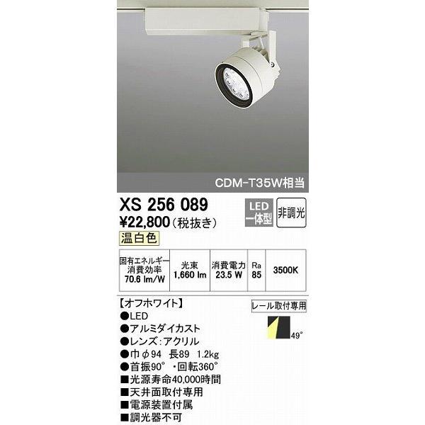 オーデリック レール用スポットライト LED(温白色) XS256089