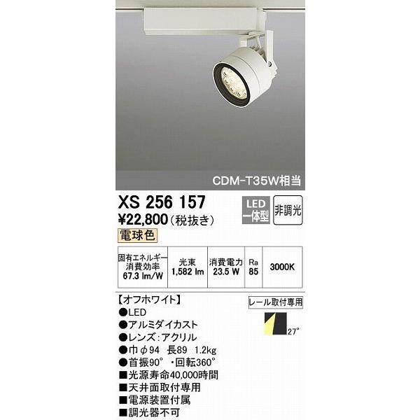 オーデリック レール用スポットライト LED(電球色) XS256157
