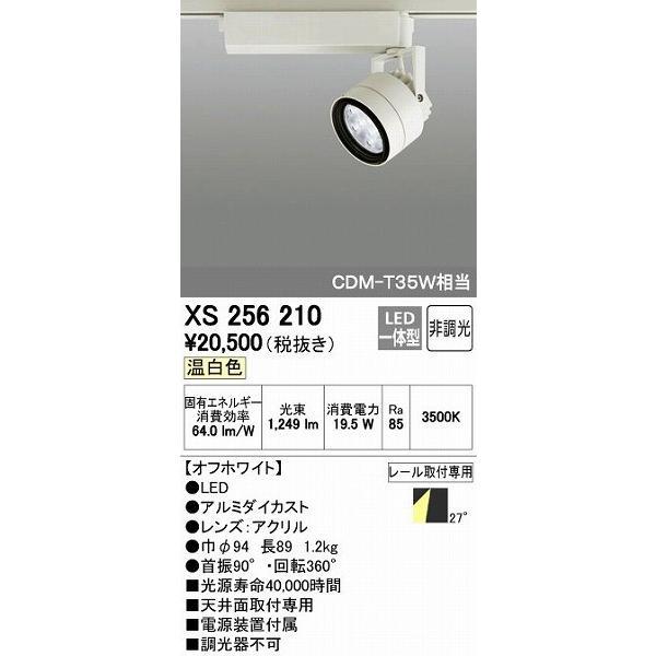 オーデリック レール用スポットライト レール用スポットライト レール用スポットライト LED(温白色) XS256210 0ca