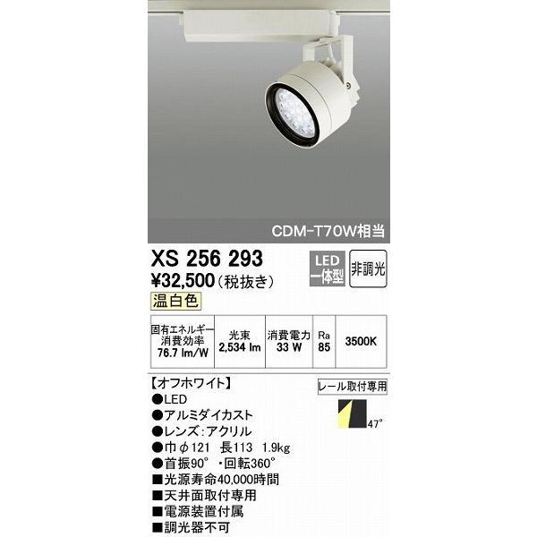 オーデリック レール用スポットライト LED(温白色) XS256293