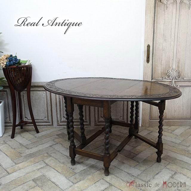 リアルアンティーク イギリス ゲートレッグテーブル 1920年頃 オーク材 リアルアンティーク イギリス ゲートレッグテーブル 1920年頃 オーク材  antique54252