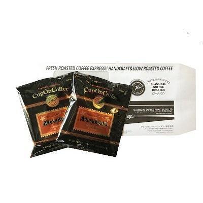 送料無料 お試し ポイント消化 普通郵便配送 カップオンコーヒー ハウスブレンド 2個入  ドリップオンコーヒー|classicalcoffee
