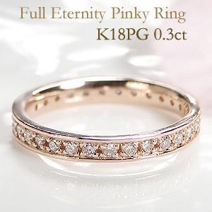 安い購入 エタニティリング ダイヤモンド フルエタニティリング K18ピンクゴールド ダイヤ 0.3ct  CSR0099-18p, ゆめの工房 f62a3a73