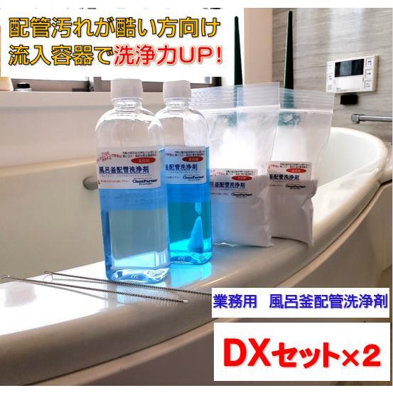 業務用 風呂釜配管洗浄剤 DXセット【2個セット】|cleanbuyshop