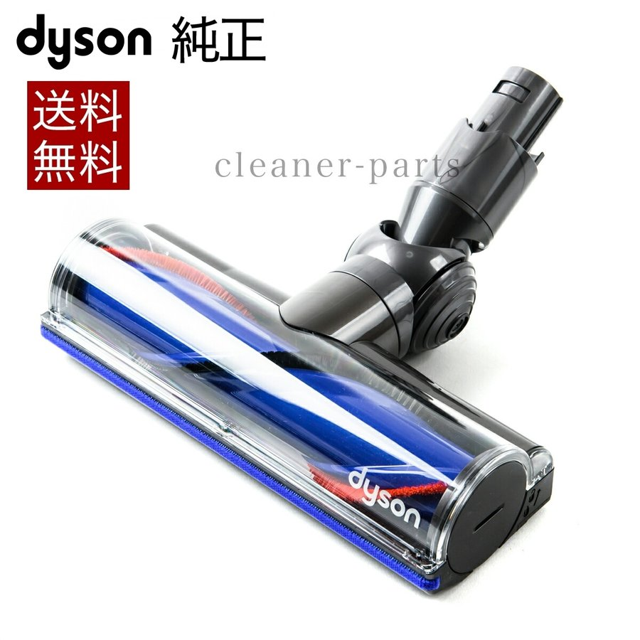 ダイソン Dyson 純正 パーツ ダイレクトドライブクリーナーヘッド 適合 モデル 型式 DC74 V6|cleaner-parts