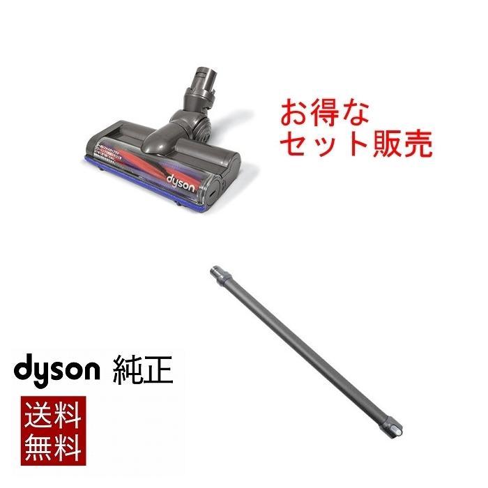 ダイソン Dyson 純正 パーツ モーターヘッド+パイプ グレー セット 適合 モデル 型式 DC58 DC59 DC61 DC62 V6  ※V6 fluffy,Animalpro 適合対象外|cleaner-parts