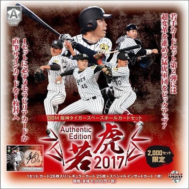 BBM阪神タイガースベースボールカードセット Authentic Edition 若虎 2017 1カートン(10セット)