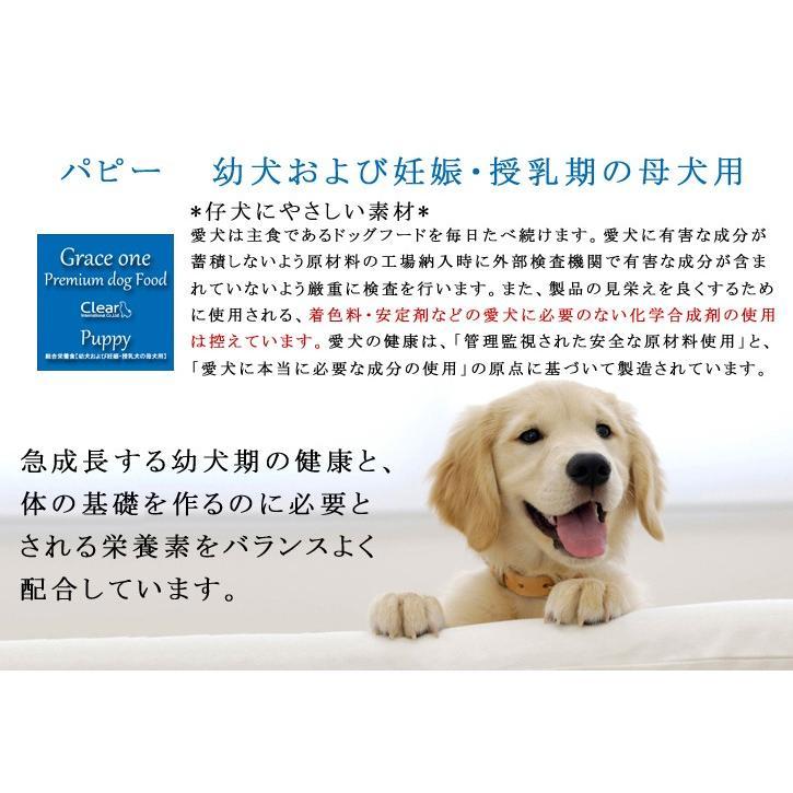 犬用 プレミアムドッグフード グレイスワン パピー 幼犬/妊娠?授乳犬の母犬用 定期購入 9kg×12回(12ヵ月)コース 通常価格の15パーセントOFF 総合栄養食|clearinternational|04