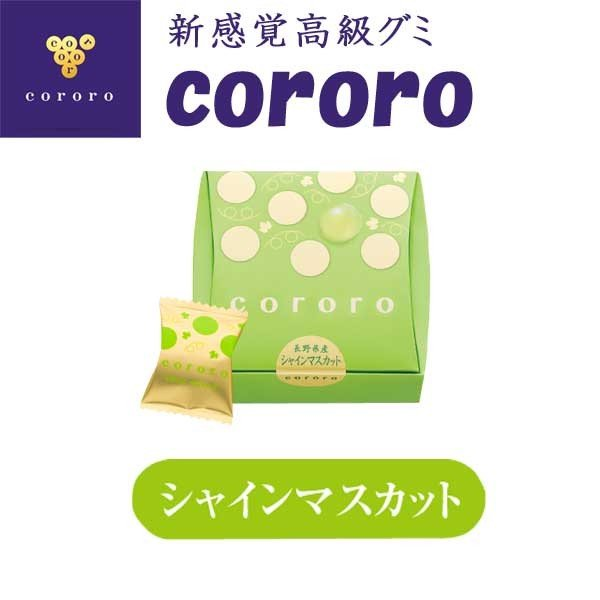 UHA味覚糖 高級グミ コロロ シャインマスカット味 プレゼント ギフト climb-store