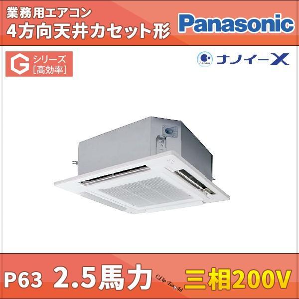 パナソニック 業務用エアコン 4方向天井カセット形 Gシリーズ 2.5馬力 標準パネル 三相200V ワイヤード