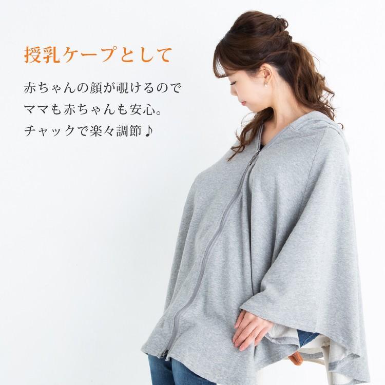 授乳ケープ 授乳服 ポンチョ型 抱っこ紐 にもなる 抱っこ紐パーカー 360°安心 防寒 おんぶ紐 ケープ|clivia|05