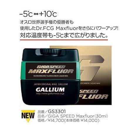 最安値に挑戦!スタートワックス GALLIUM ガリウム ワックス GS3301 GIGA SPEED Maxfluor 30ml 液体 スキー スノーボード WAX
