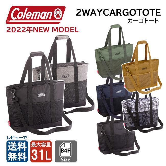 コールマン Coleman  2ウェイカーゴトート 2WAYCARGOTOTE トートバッグ 大容量 防水 軽量 レビューを書いて送料無料