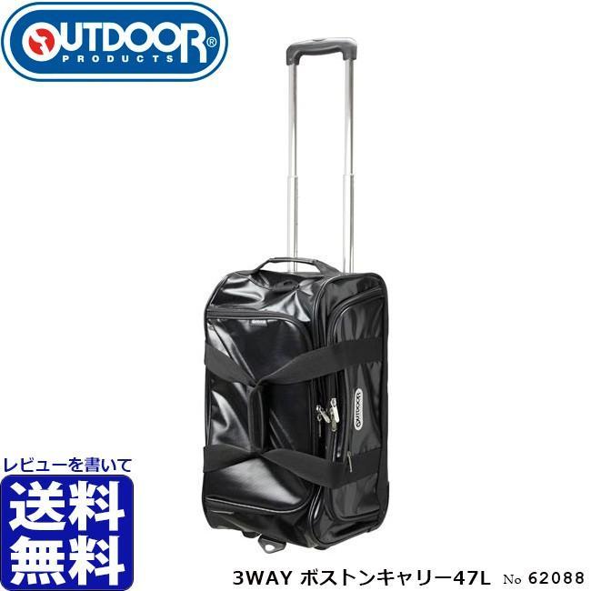 アウトドアプロダクツ OUTDOOR ボストンキャリーケース 42L 3WAY 62088 合宿 旅行 スポーツ 旅行鞄 ターポリン バッグ レビューを書いて送料無料