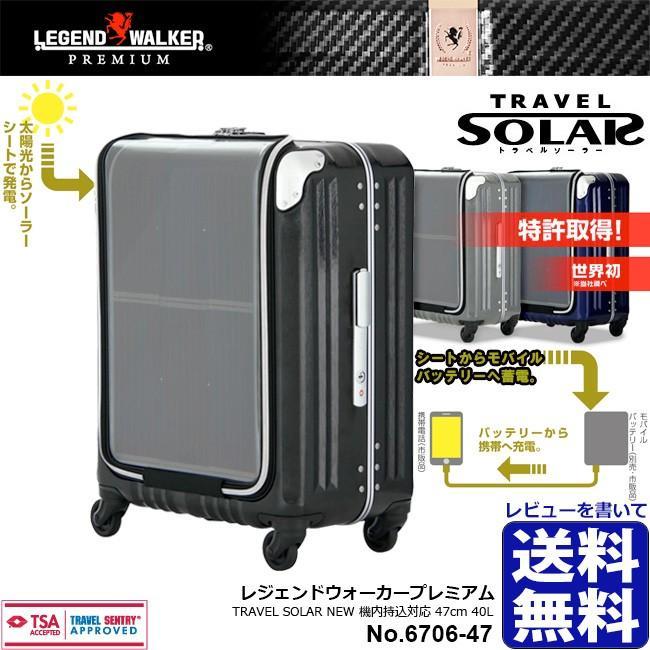 LEGEND WALKER PREMIUM 6706-47 レジェンドウォーカープレミアム TRAVEL SOLAR 旅行ソーラー フレームタイプ 40L 機内持込対応 TSA 4輪 キャリー