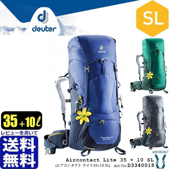 ドイター Deuter Aircontact Lite35+10SL エアコンタクトライト35+10SLIMLINE D3340018 バックパック ザック 旅行 リュック レビューを書いて送料無料