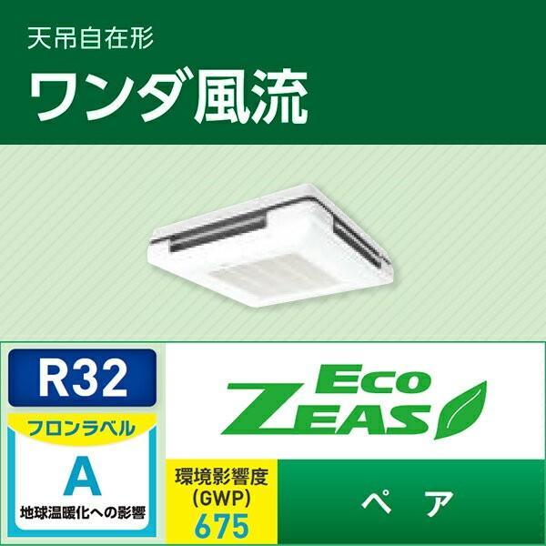 ###ダイキン 業務用エアコン【SZRU63BCV】フレッシュホワイト 天吊自在形 ペア 2.5馬力 ワイヤード 単相200V Eco ZEAS
