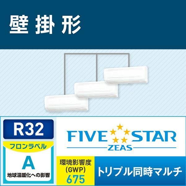 ###ダイキン 業務用エアコン【SSRA160BCM】[分岐管セット] 壁掛形 トリプル同時 6馬力 ワイヤード 三相200V FIVE STAR ZEAS