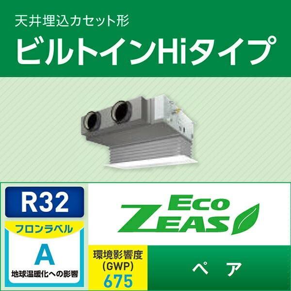 ###ダイキン 業務用エアコン【SZRB45BCV】フレッシュホワイト 天井埋込カセット形 ペア 1.8馬力 ワイヤード 単相200V Eco ZEAS