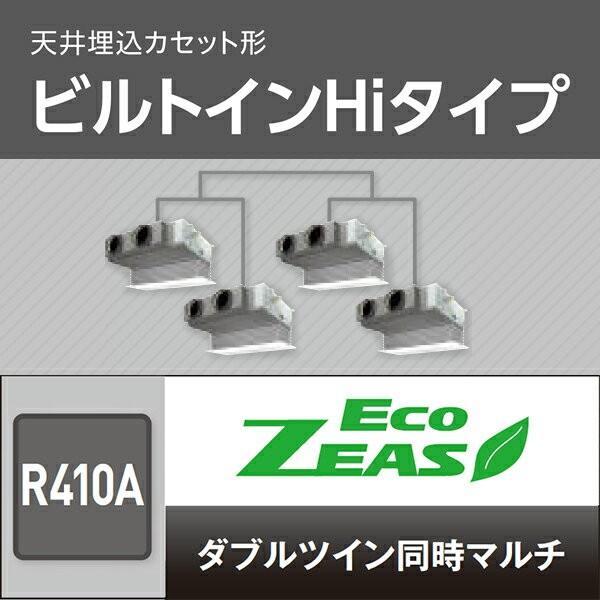 ###ダイキン 業務用エアコン【SZZB224CJW】[分岐管セット]フレッシュホワイト 天井埋込カセット形 ダブルツイン同時 8馬力 ワイヤード 三相200V Eco ZEAS