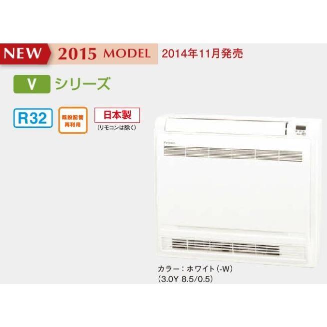 ###ダイキン ハウジングエアコン【S40RVV W】ホワイト Vシリーズ 床置形 14畳程度 単相200V(旧品番S40NVV W)