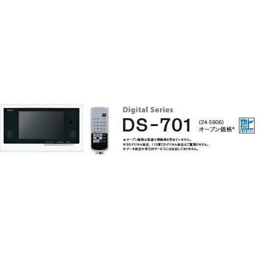 π##リンナイ浴室TV 【DS-701】7V型地上デジタル浴室テレビ