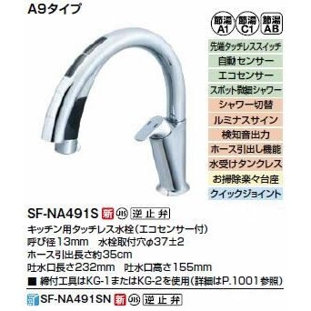 ≧INAX/LIXIL タッチレス水栓【SF-NA491SN】ナビッシュ(ハンズフリータイプ) (エコセンサー付) A9タイプ 逆止弁 寒冷地対応