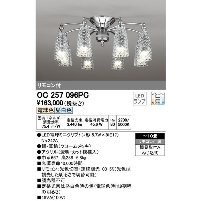 βオーデリック/ODELIC シャンデリア【OC257096PC】LEDランプ 〜10畳 光色切替調光 電球色/昼白色 リモコン付属 簡易取付A ねじ込式