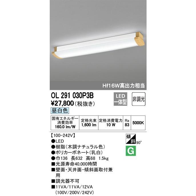 βオーデリック/ODELIC βオーデリック/ODELIC ブラケットライト【OL291030P3B】LED一体型 非調光 昼白色