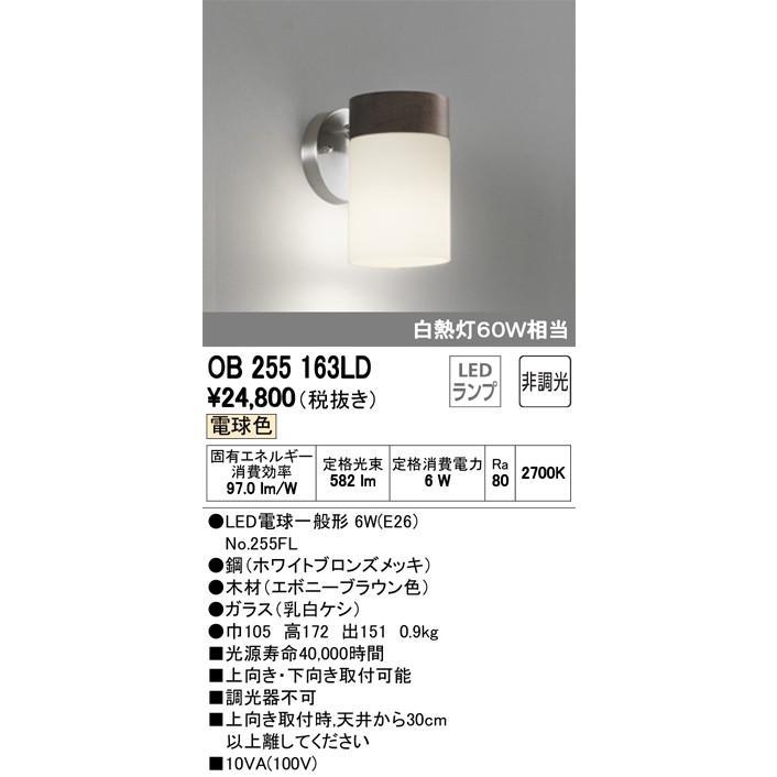 βオーデリック/ODELIC ブラケットライト【OB255163LD】LEDランプ 非調光 非調光 電球色