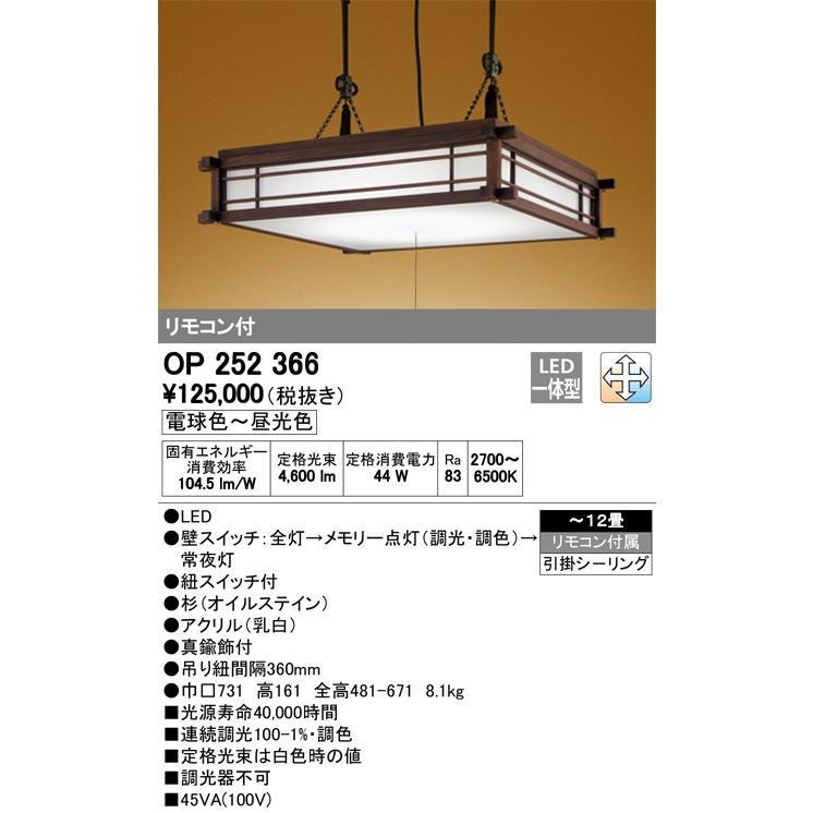 βオーデリック/ODELIC 和照明【OP252366】LED一体型 〜12畳 調光・調色 電球色〜昼光色 リモコン付属 引掛シーリング