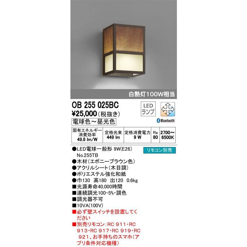 βオーデリック/ODELIC 和照明【OB255025BC】LEDランプ 調光・調色 調光・調色 電球色〜昼光色 リモコン別売