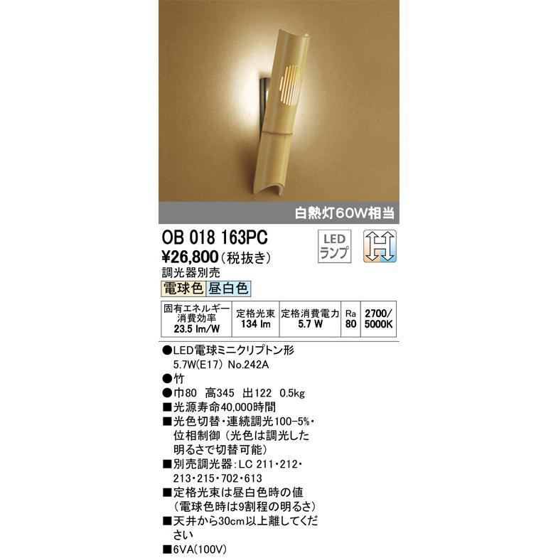 βオーデリック/ODELIC βオーデリック/ODELIC 和照明【OB018163PC】LEDランプ 光色切替調光 電球色/昼白色