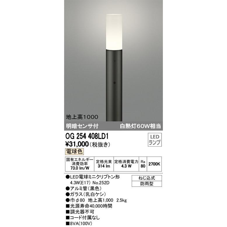 ####βオーデリック/ODELIC エクステリア ガーデンライト【OG254408LD1】LEDランプ 電球色 明暗センサ ねじ込式