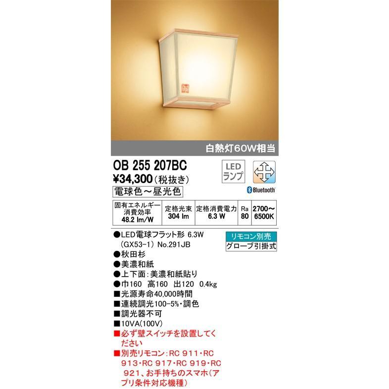 βオーデリック/ODELIC 和照明【OB255207BC】LEDランプ ブラケットライト ブラケットライト 調光・調色 青tooth対応 リモコン別売