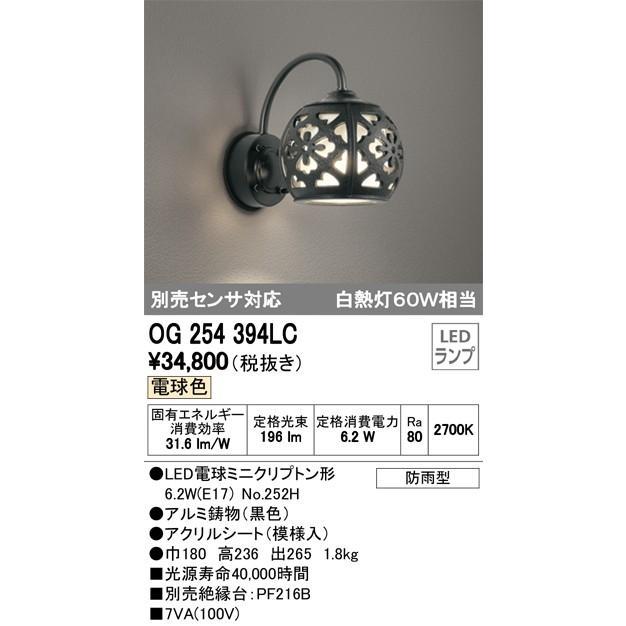 ∬∬βオーデリック/ODELIC エクステリア【OG254394LC】LEDランプ ポーチライト 防雨型 電球色 別売センサ対応