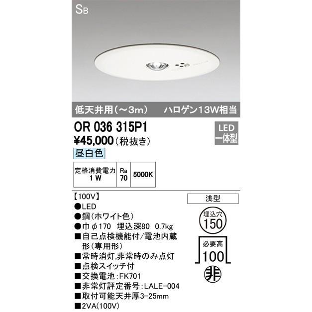 βオーデリック/ODELIC LED非常灯【OR036315P1】電池内蔵形 低天井 昼白色