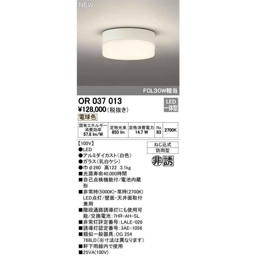βオーデリック/ODELIC 非常用照明器具【OR037013】LED一体型 ねじ込式 防雨型 電球色 自己点検機能付 電池内蔵形