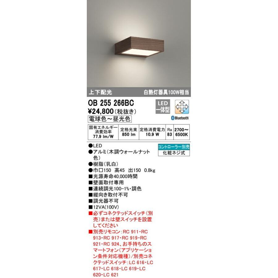 βオーデリック/ODELIC ブラケットライト【OB255266BC】LED一体型 上下配光 上下配光 化粧ネジ式 電球色〜昼光色 壁面取付専用 縦向き取付不可